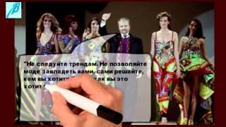 Джанни Версаче о моде