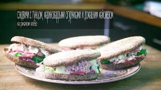 Сэндвичи с тунцом  и домашним майонезом на ржаном хлебе - кулинарная годнота