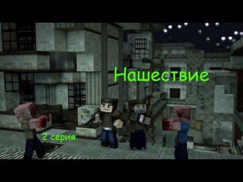 видео: Нашествие (2 серия) - сериал в minecraft