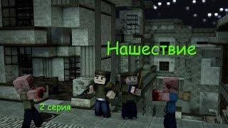 Нашествие (2 серия) - сериал в minecraft