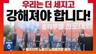호원지회 투쟁승리 민주노총광주본부 총력투쟁 선포대회 광…