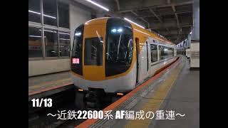 【近鉄】22600系4連 AF重連 上本町発車
