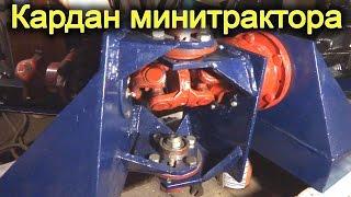 Кардан  самодельного минитрактора переломки 4x4