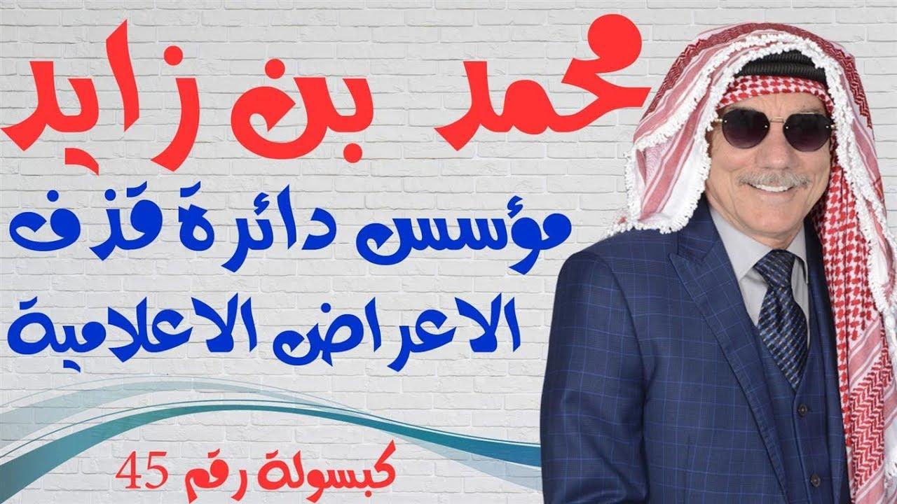 كبسولة # 45 - محمد بن زايد مؤسس دائرة القذف في الاعراض