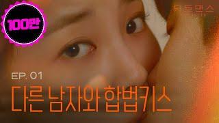 😨다른 남자와 키스한 걸 들켰다😨 [웹드라마] 뒤로맨스 EP01 / [Web drama] Romanced EP01 (ENG sub)