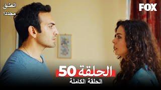 العشق مجددا الحلقة 50 كاملة Aşk Yeniden