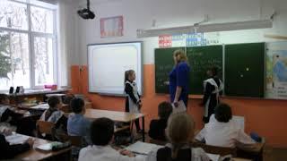 Фрагмент урока математики в 4 классе.
