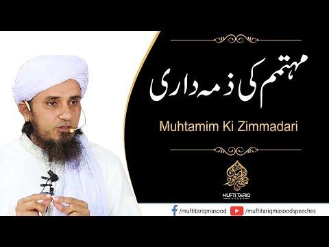 Sar Zameen Sham Ki Fazilat   Mufti Tariq Masood Sahib