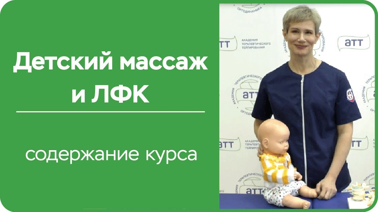 5 авг 2014. Детский массаж. Массаж и гимнастика для детей от рождения до трех лет. Скачать книгу: http://kachat-knigi. Ru/knigi-massaje/2014-08-05-detskiy-massazh gimnast.
