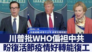 川普防疫獲六成高支持率 批世衛偏袒中共|新唐人亞太電視|20200329