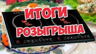 ИТОГИ РОЗЫГРЫША ИНДУКЦИОННОЙ ПЛИТЫ Kitfort КТ-104