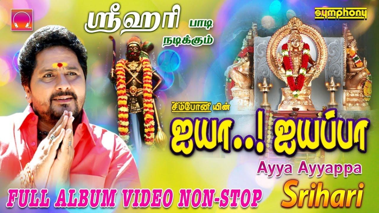 Ayya ayyappa | srihari | ayyappan songs | full album video youtube.