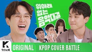 KPOP COVER BATTLE Legend VS Rookie (차트 밖 1위 시즌2): 이석훈VS임한별의 계급장 뗀 노래대결