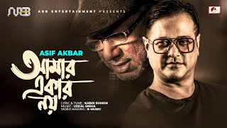 Amar Ekar Noy Asif Amber Mp3 Song Download