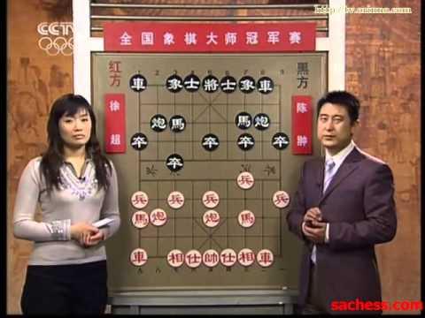 xiangqi(chinese chess)  2008 champion- xuchao vs chengzhong