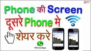 अपने Phone की स्कीन दूसरे Phone मे शेयर करे | how to share phone screen to phone