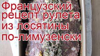Как приготовить лося пошаговый рецепт - Французский рецепт рулета из лосятины по-лимузенски