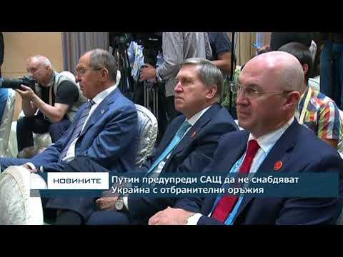 Путин предупреди САЩ да не снабдяват Украйна с отбранителни оръжия