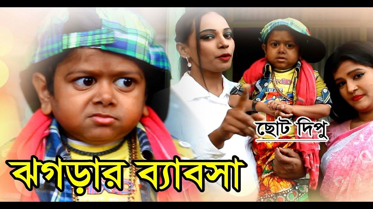 ঝগড়ার ব্যবসা | ছোট দিপু | Jograr Babsa | Chotu Dipu | Khandesh |Comedy | Music Bangla Tv