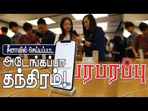 Apple iPhone: சீனாவில் வெட்டி விளையாடுகிறது Qualcomm | Microchip issue on cell phones