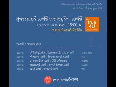 โปรแกรมไทยพรีเมียร์ลีก สัปดาห์นี้ (4-5/7/58)