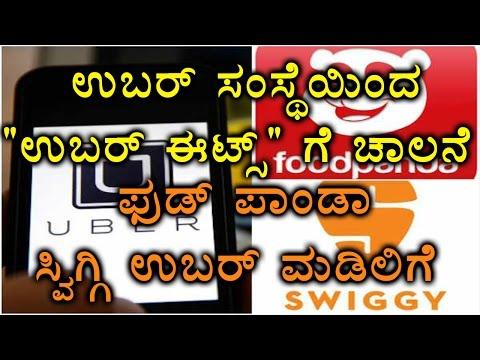 "Uber Created Its Own Company "" Uber Eats"" By Purchasing Foodpanda & Swiggy   Oneindia Kannada"