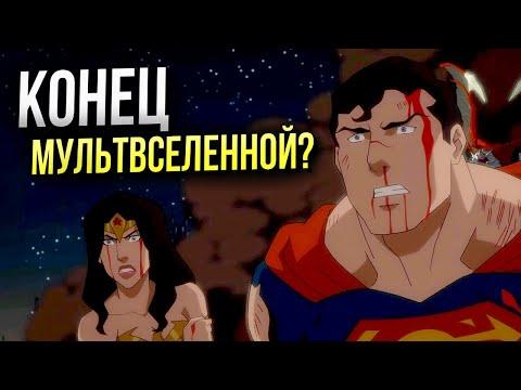Темная Лига Справедливости: Апокалипсис | Война Апоколипса | Обзор | DC comics