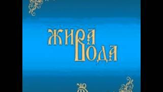 Љиљана Поповић и Жива вода- Божури/Ljiljana Popovic-Bozuri
