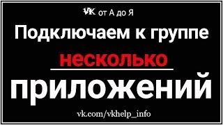 Подключаем к группе ВКонтакте несколько приложений
