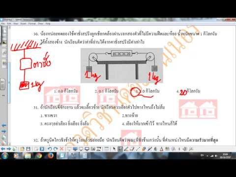 ติวเข้ม สสวท. วิทยาศาสตร์ ป.6 ภาคฟิสิกส์ ครั้งที่ 2 ข้อ 12-47 โดยครูโอ