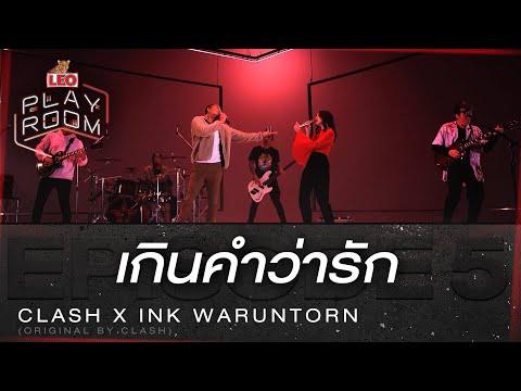 เกินคำว่ารัก - CLASH X Ink Waruntorn   LEO Playroom