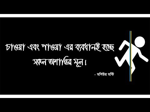 Inspirational Bangla Quotes | Bangla Quotes by Moshiur Monty