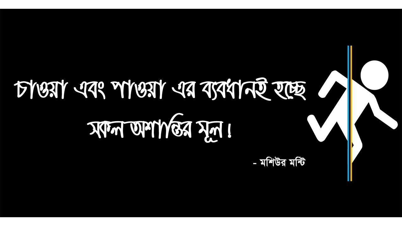 Inspirational Bangla Quotes Bangla Quotes By Moshiur Monty Youtube