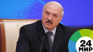 Лукашенко: Беларусь готова отправить миротворцев на Украину - МИР 24