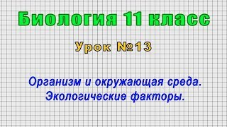 Биология 11 класс (Урок№13 - Организм и окружающая среда. Экологические факторы.)