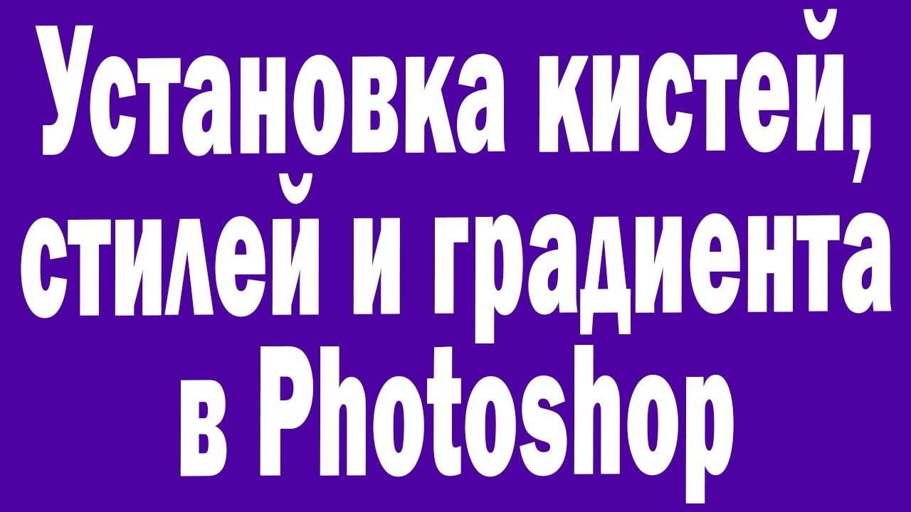 Как установить кисти, стили, градиенты и т д в Photoshop ...: http://www.youtube.com/watch?v=6c9XJfvnKdk