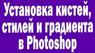 Как установить кисти, стили, градиенты и т д  в Photoshop