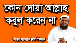 Bangla Waz Kon Doa Allah Kobul Koren Na by Abdur Razzak bin Yousuf | Free Bangla Waz
