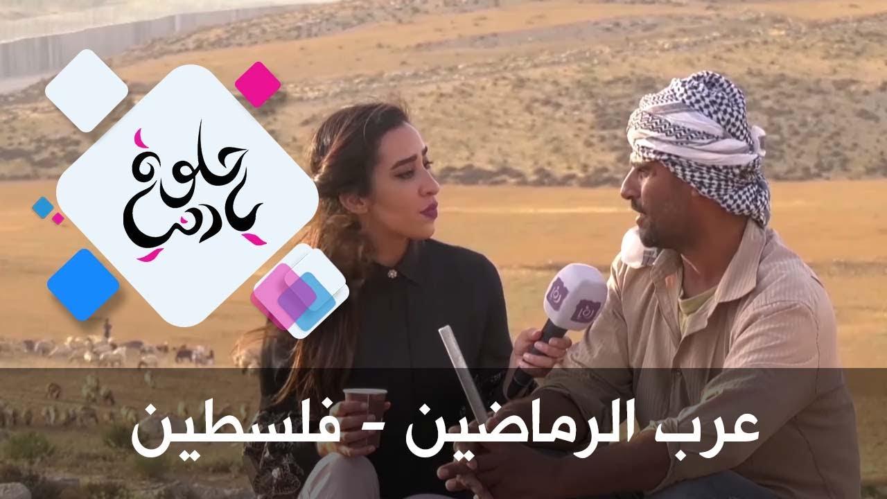 عرب الرماضين - فلسطين - حلوة يا دنيا