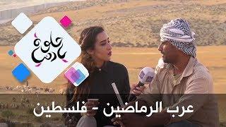 عرب الرماضين
