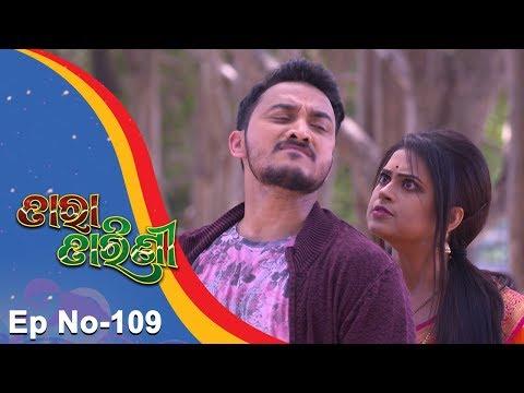 Tara Tarini | Full Ep 109 | 12th Mar 2018 | Odia Serial - TarangTV