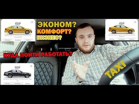 Какой класс такси выбрать?