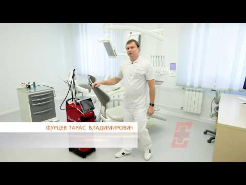 Лазерная стоматология МедиДент Lazernaya Stomatologiya Medident