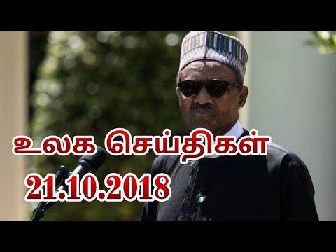 World news -உலகத்தின் இன்றைய செய்திக்குறிப்புக்கள் 21.10.2018***