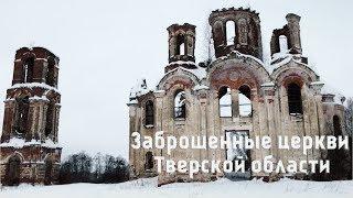 9 Заброшенных церквей Тверской области