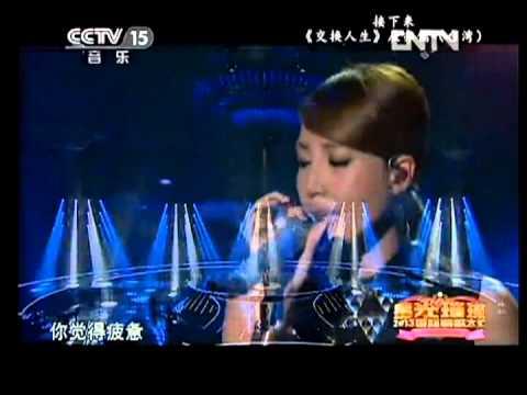 A-Lin《失戀無罪》【2013央視星光璀璨-世界情歌大匯】 - YouTube