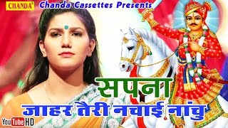 Sapna || तेरी नचाइ नाचु जाहर  || Teri Nachai Nachu Jahar || Hindi Jaharveer Gogaji Bhajan