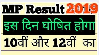MP Board Result 2019 10th 12th MP Board Result Date 2019 MPBSE HSC Result 2019 HSSC Result 2019 Kab