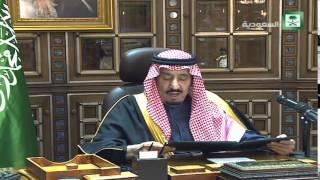 كلمة خادم الحرمين الشريفين الملك سلمان بن عبدالعزيز بعد توليه الحكم