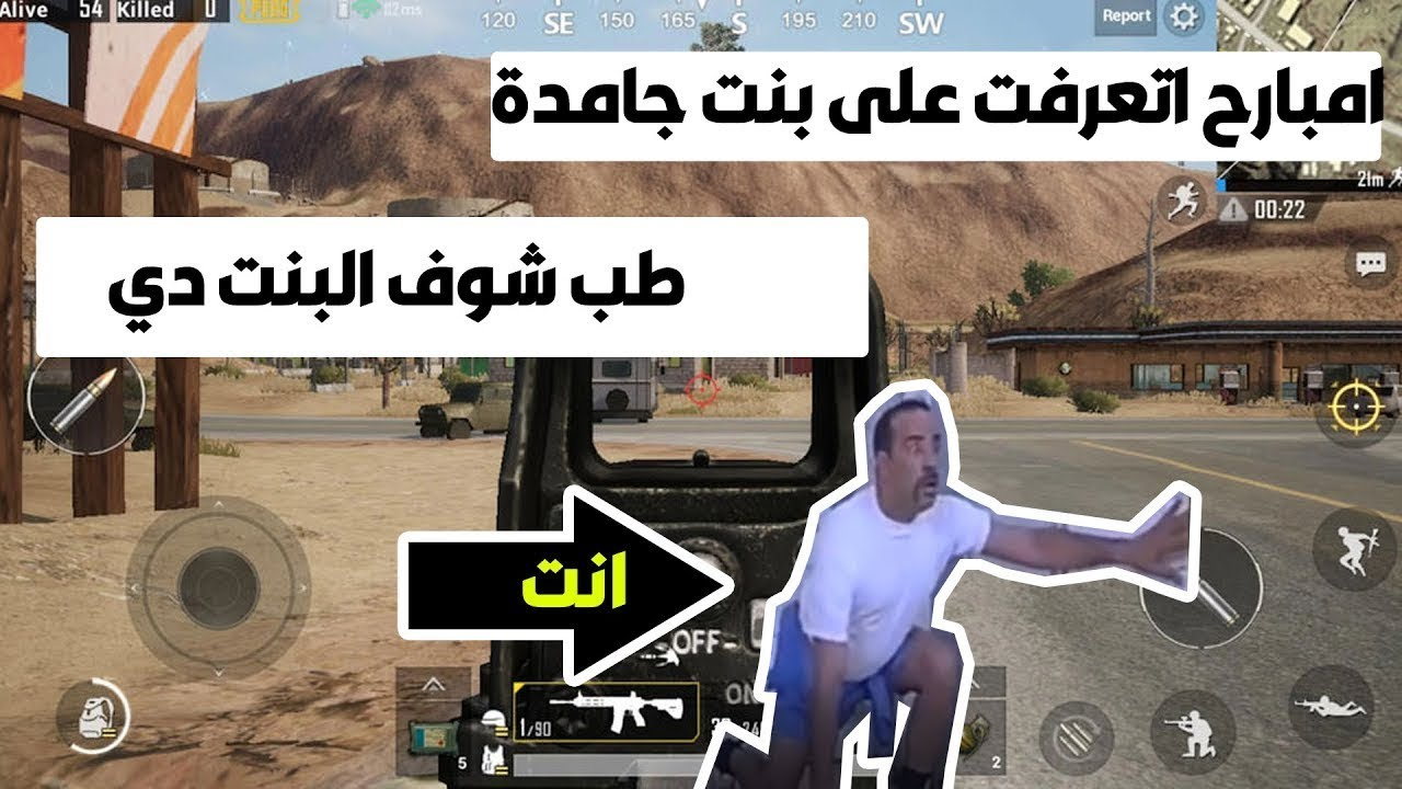 لما تلعب ببجي موبايل مع اهل مصر يبقى مفيش كلام خالص Youtube